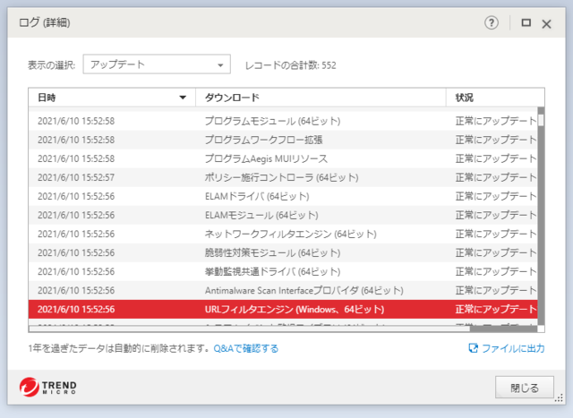 ウイルスバスター 17.0.1299 のアップデートログ 64bit版 (その3)
