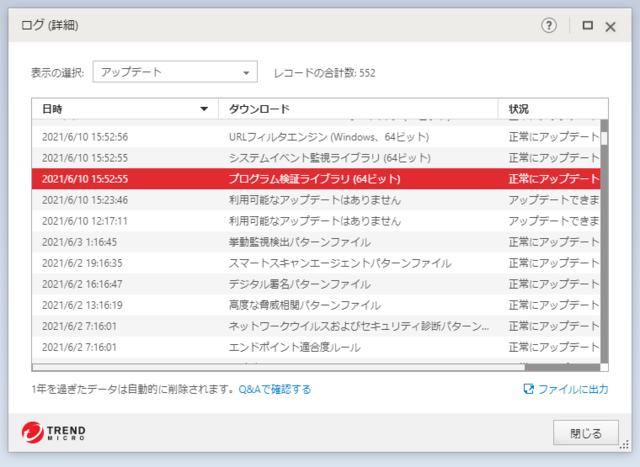 ウイルスバスター 17.0.1299 のアップデートログ 64bit版 (その4)