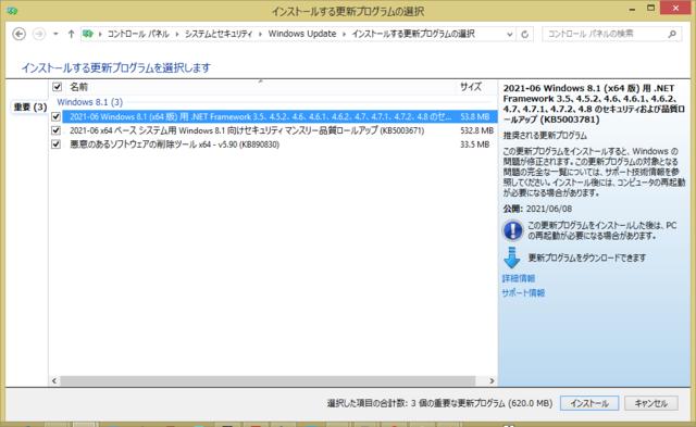 2021年06月の Microsoft Update 。(Windows 8.1)