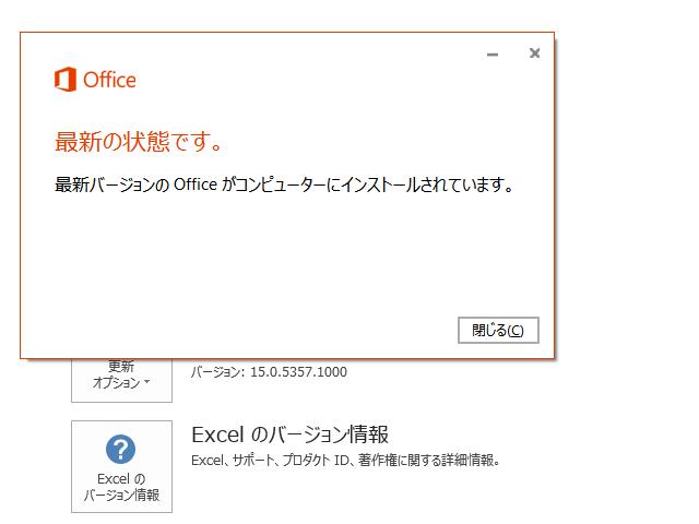 2021年06月の Microsoft Update 。(Office 2013)