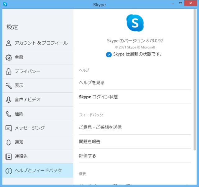 Skype 8.73.0.92