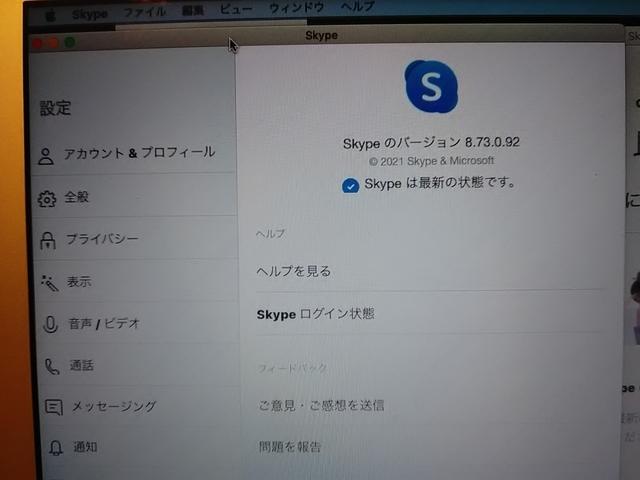 Skype 8.73.0.92 macOS 版
