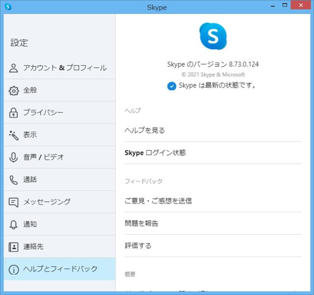 Skype 8.73.0.124