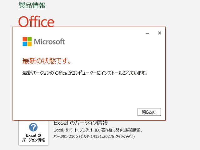 2021年06月の Microsoft Update 。(Office 2019 / Office 2016)