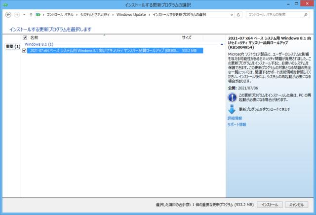 2021年07月の Microsoft Update 。(Windows 8.1 、定例外)