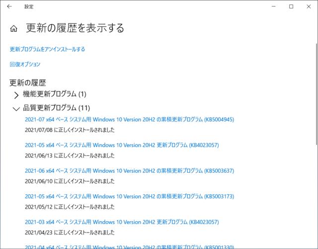 2021年07月の Microsoft Update 履歴。(Windows 10 [20H2] 、定例外)