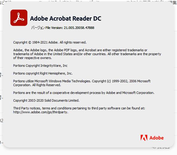 Adobe Acrobat Reader DC 21.005.20058 詳細バージョン情報