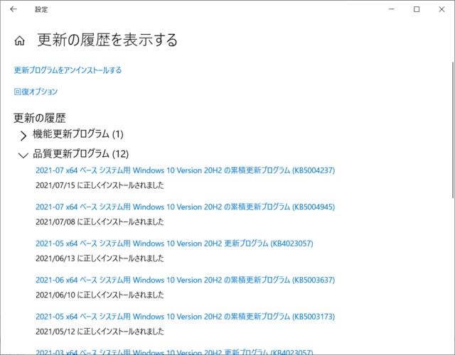 2021年07月の Microsoft Update 履歴。(Windows 10 [20H2])