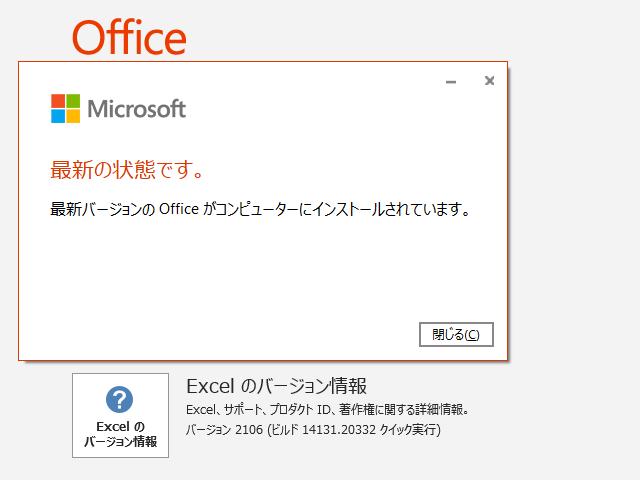 2021年07月の Microsoft Update 。(Office 2019 / Office 2016)