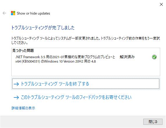「更新プログラムの表示または非表示」トラブルシューティング ツールで非表示にする(Windows 10 [20H2])
