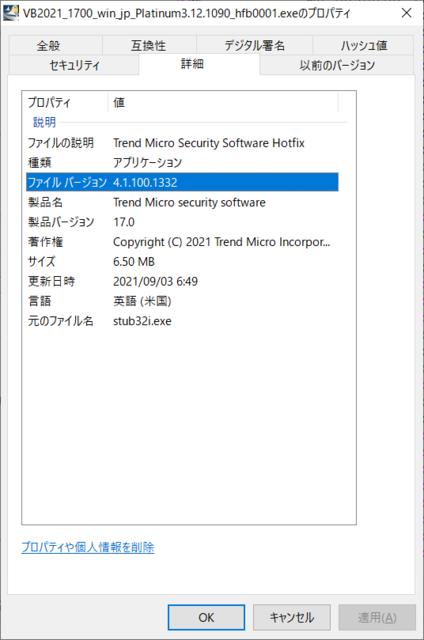 VB2021_1700_win_jp_Platinum3.12.1090_hfb0001.exe プロパティ ( バージョン情報 )