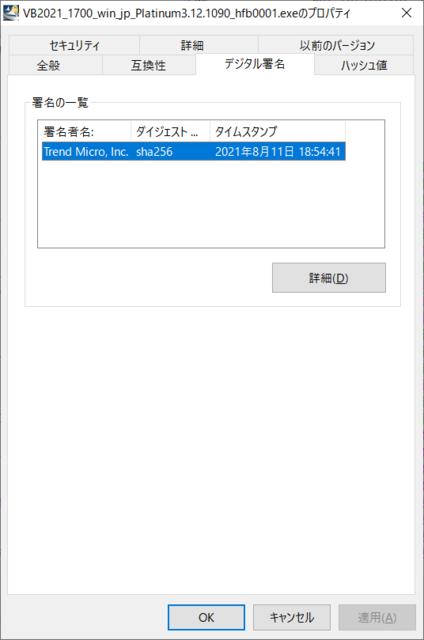 VB2021_1700_win_jp_Platinum3.12.1090_hfb0001.exe プロパティ ( デジタル署名 )