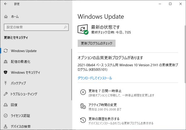 2021年09月の Microsoft Update。(Windows 10 [21H1] 、定例外のオプション)