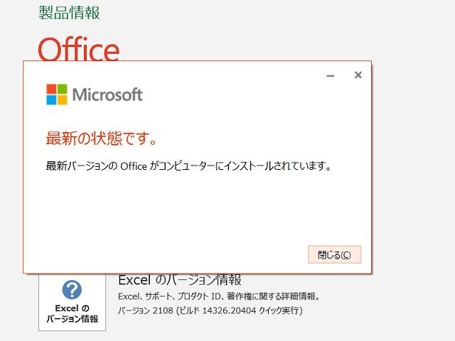 2021年09月の Microsoft Update 。(Office 2019 / Office 2016)
