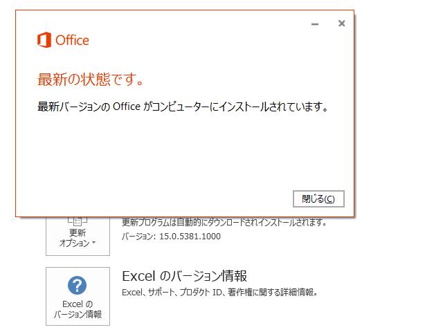 2021年09月の Microsoft Update 。(Office 2013)