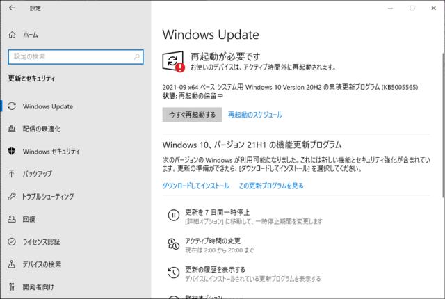 2021年09月の Microsoft Update 。(Windows 10 [20H2])