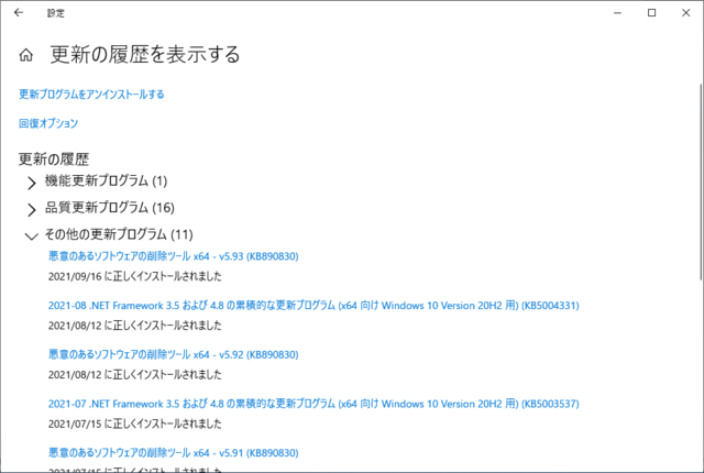 2021年09月の Microsoft Update 履歴。(Windows 10 [20H2])