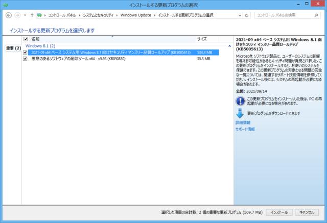 2021年09月の Microsoft Update 。(Windows 8.1)