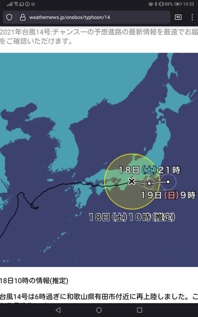 颱風 14号 2021-09-18