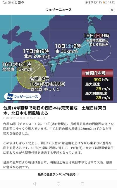 颱風 14号 2021-09-16