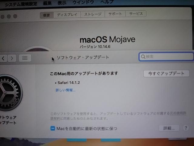 macOS Mojave における Safari 14.1.2 Update