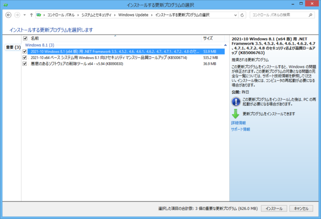 2021年10月の Microsoft Update 。(Windows 8.1)