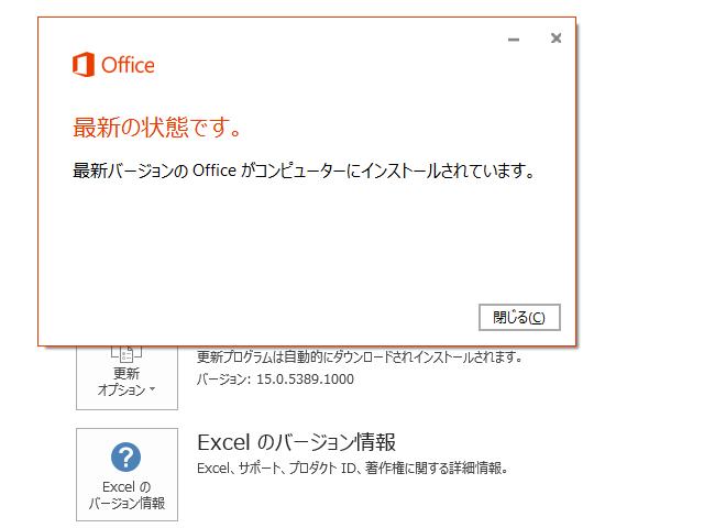 2021年10月の Microsoft Update 。(Office 2013)