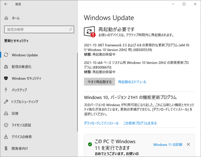 2021年10月の Microsoft Update 。(Windows 10 [20H2])
