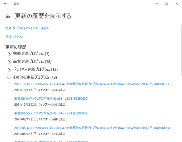 2021年10月の Microsoft Update 履歴。(Windows 10 [20H2])