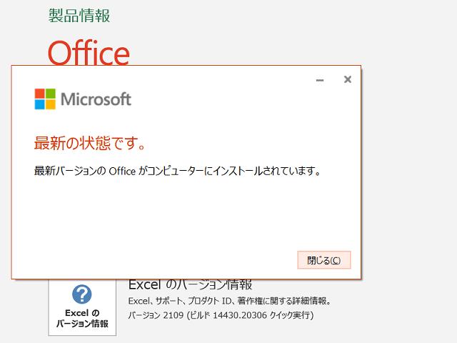 2021年10月の Microsoft Update 。(Office 2019 / Office 2016)