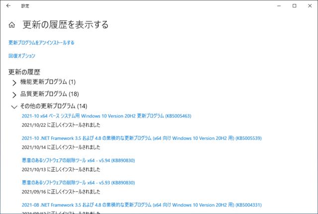 2021年10月の Microsoft Update 履歴。(Windows 10 [20H2] 、定例外)