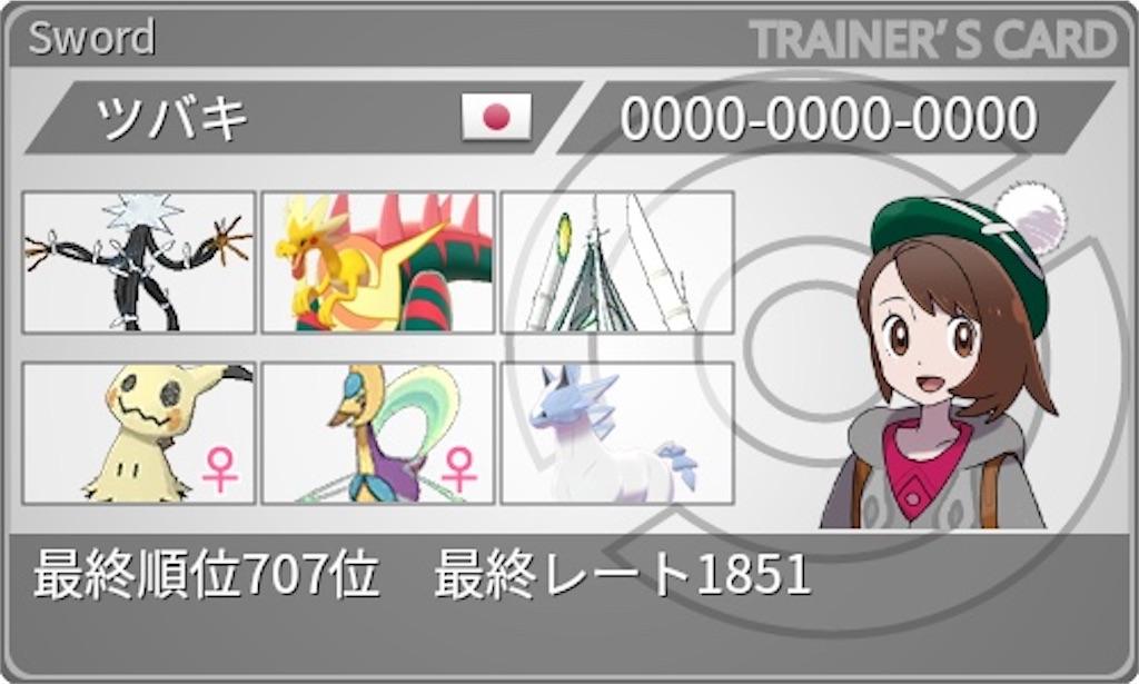 f:id:Tsubakiikimono:20210702230204j:image