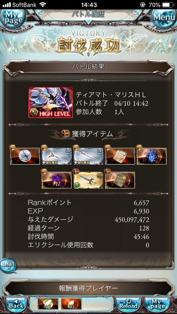 f:id:Tsukikage:20190411224606p:image