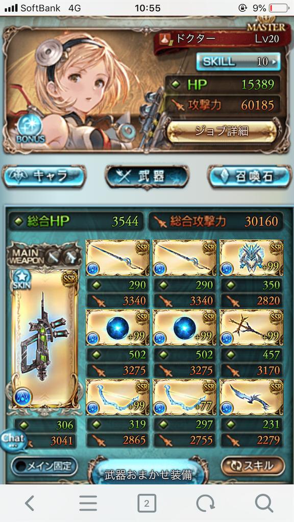 f:id:Tsukikage:20190818204326p:image