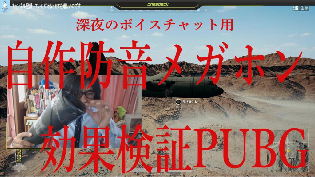 f:id:TsukiyoOnesback:20180411213913j:plain