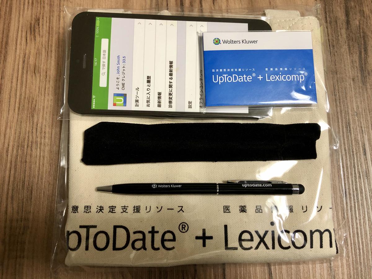 f:id:TsukubaHospitalist:20210404211313j:plain