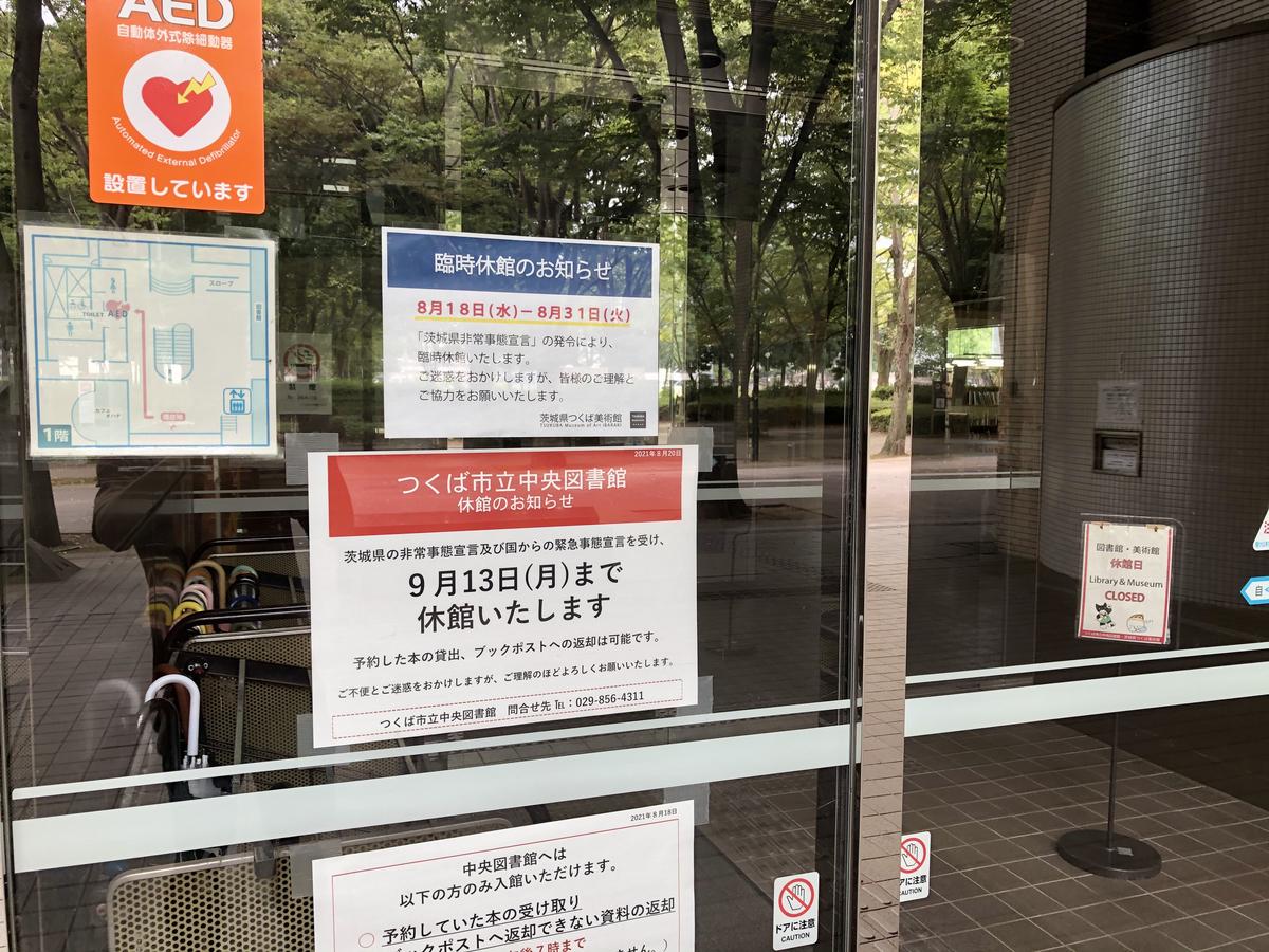 f:id:TsukubaHospitalist:20210826234516j:plain