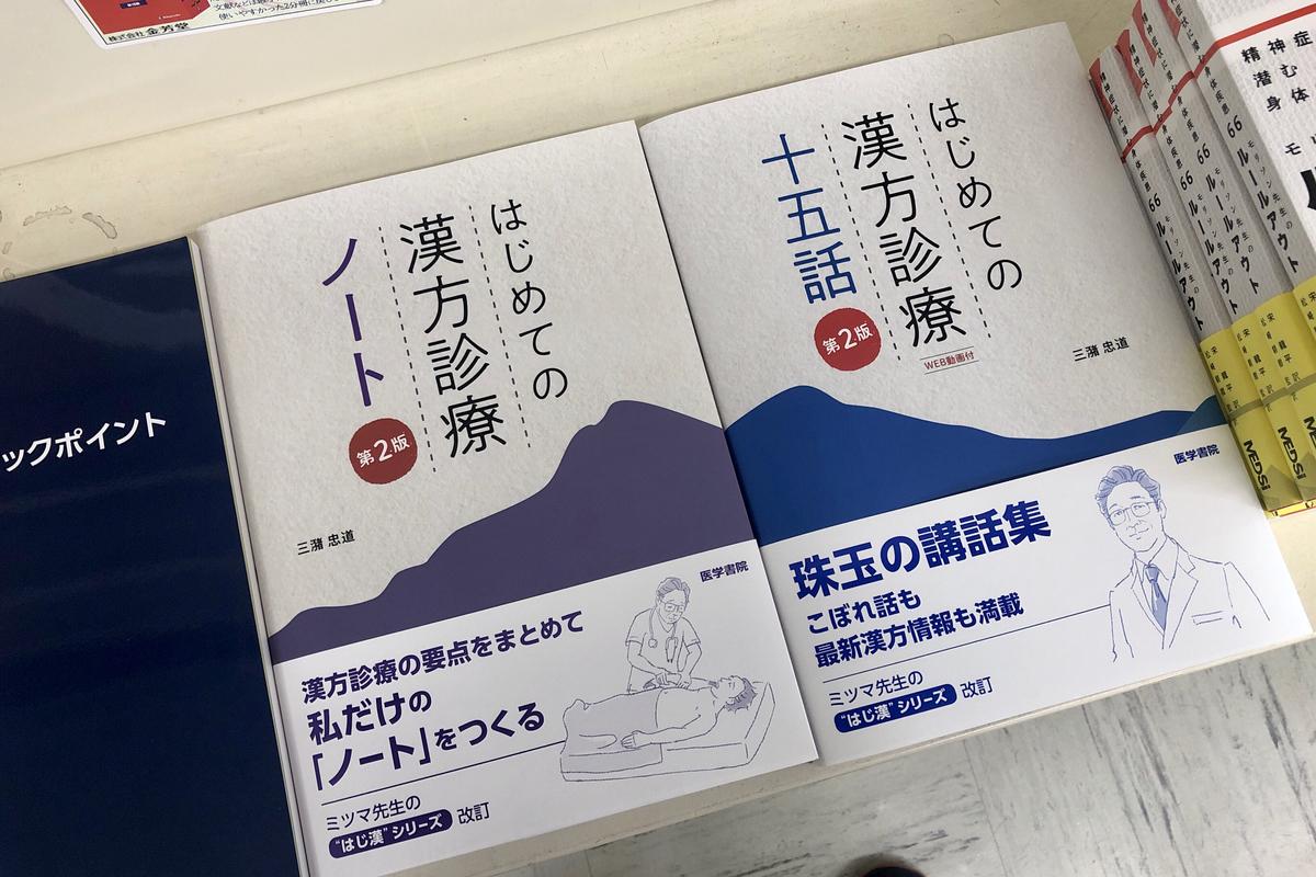 f:id:TsukubaHospitalist:20210901095218j:plain