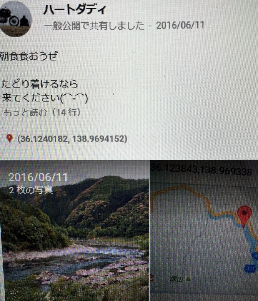 f:id:TsumasakitsuntsunRider:20160613132353j:plain