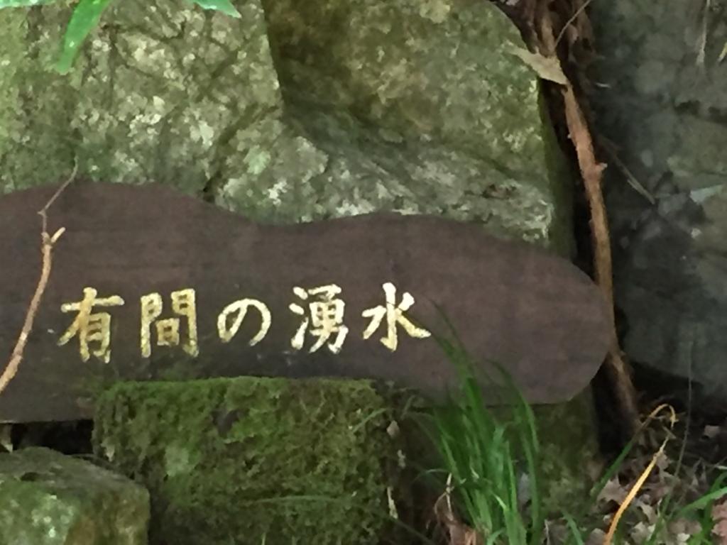 f:id:TsumasakitsuntsunRider:20160808152539j:plain