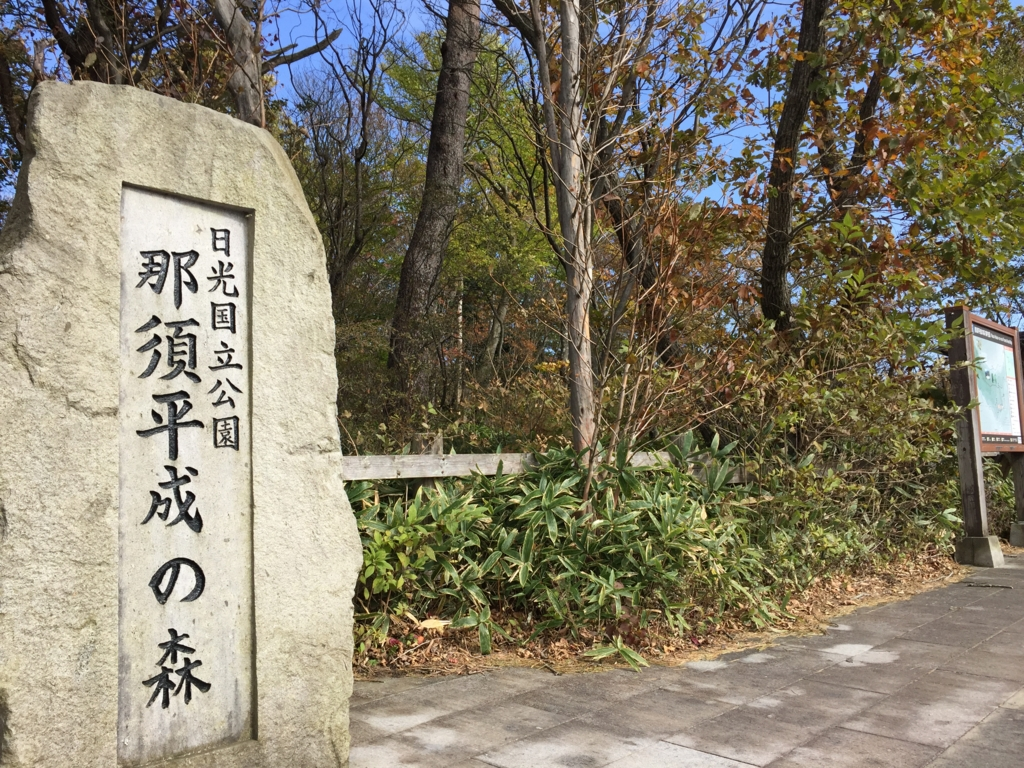 f:id:TsumasakitsuntsunRider:20161029140910j:plain