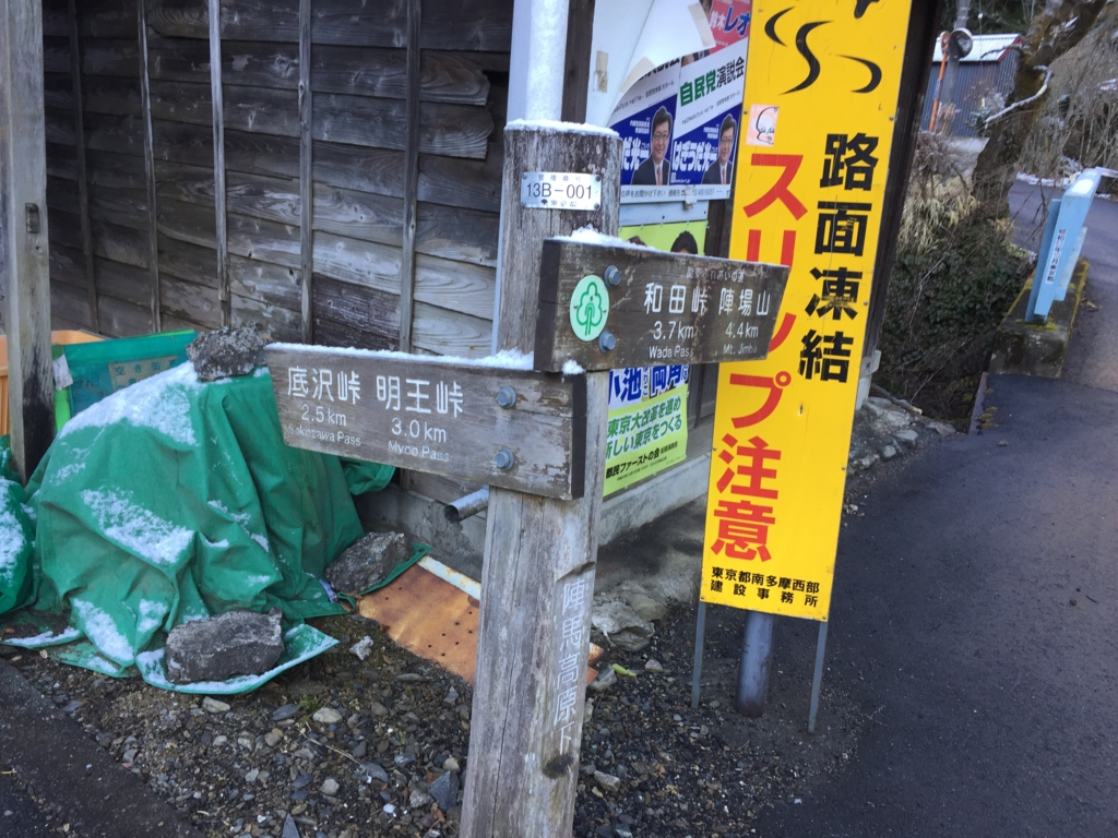 f:id:TsumasakitsuntsunRider:20170221161705j:plain