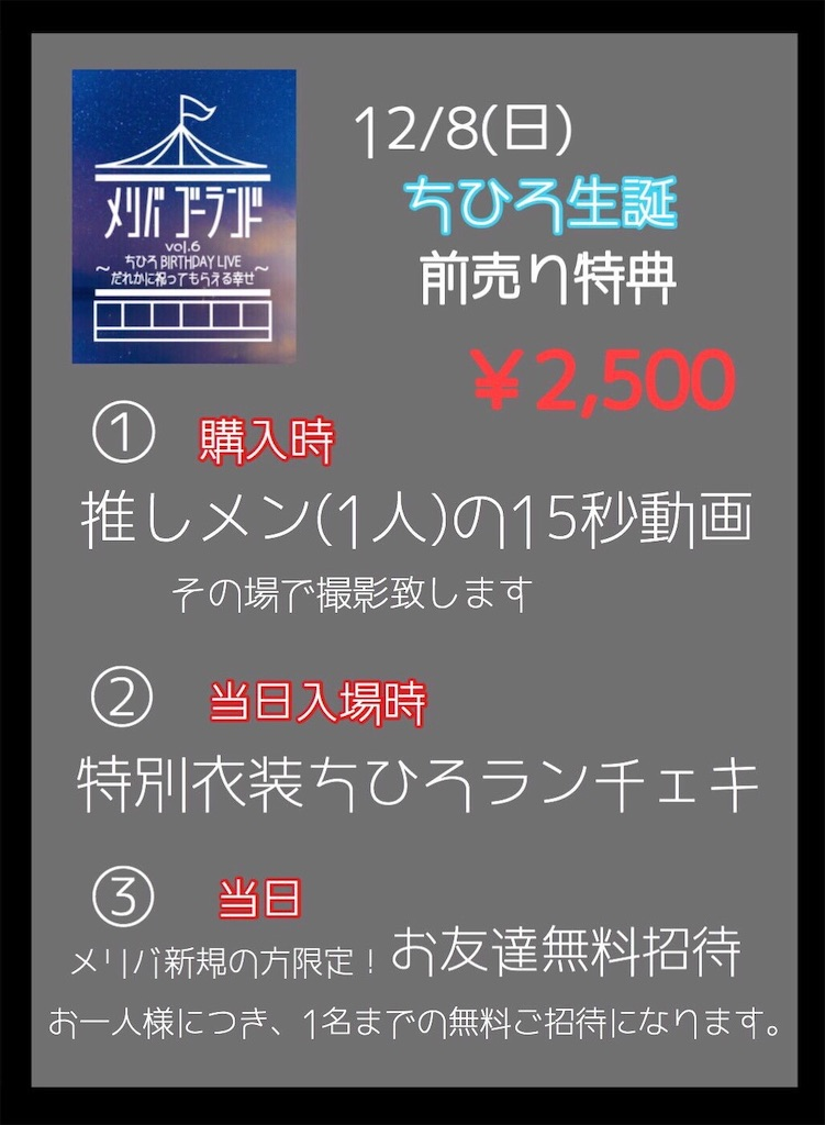 f:id:Tsumu_3Chi3:20191207013453j:image