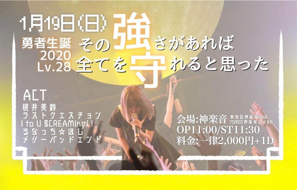 f:id:Tsumu_3Chi3:20200116201612j:image