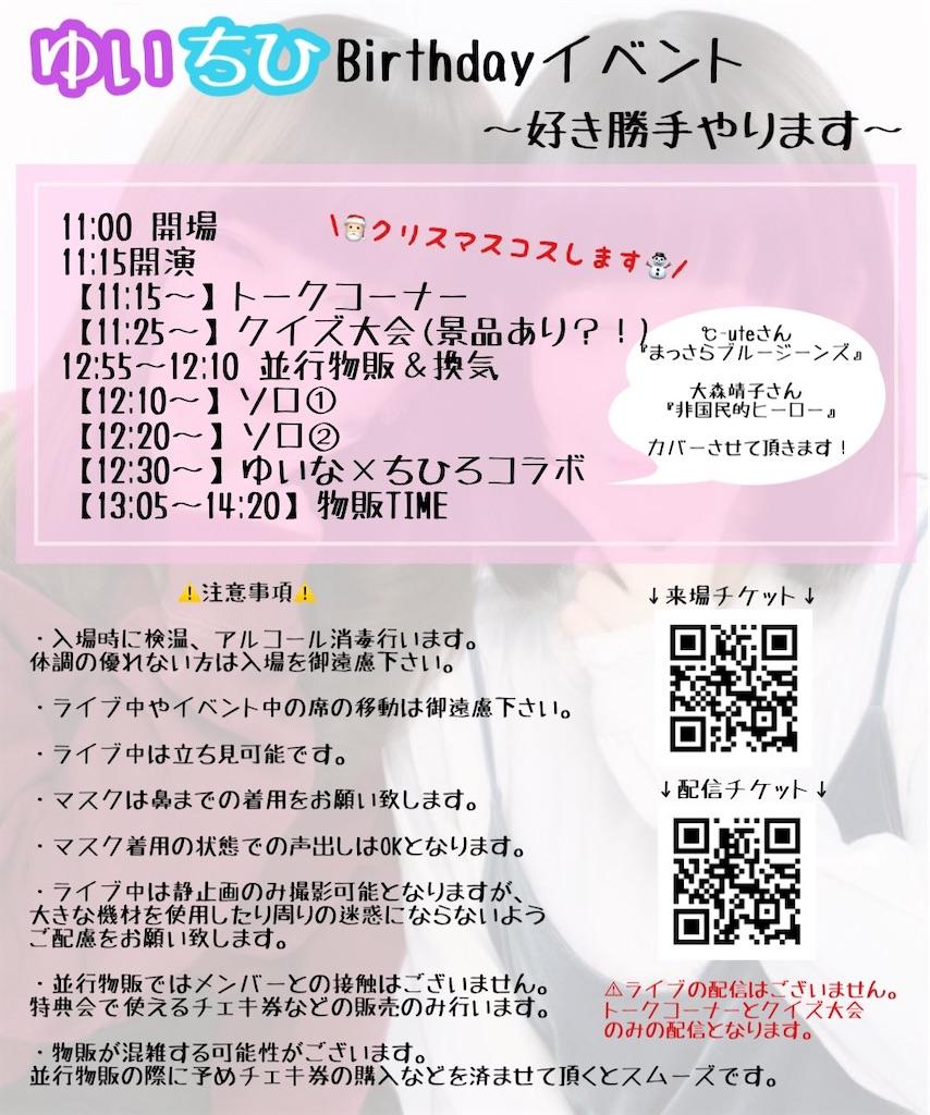 f:id:Tsumu_3Chi3:20201218002116j:image