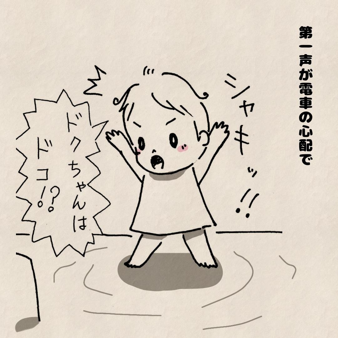 f:id:Tsunatsuna:20200823215952j:plain