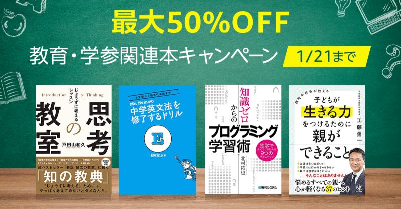 【最大50%OFF】教育・学参関連本キャンペーン