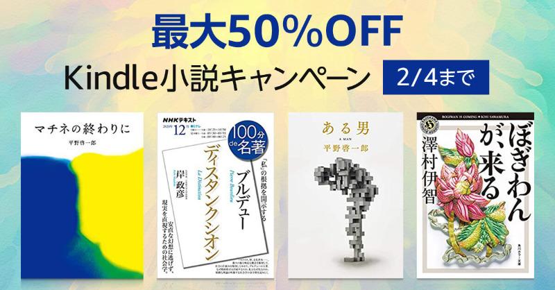 【最大50%OFF】Kindle小説キャンペーン