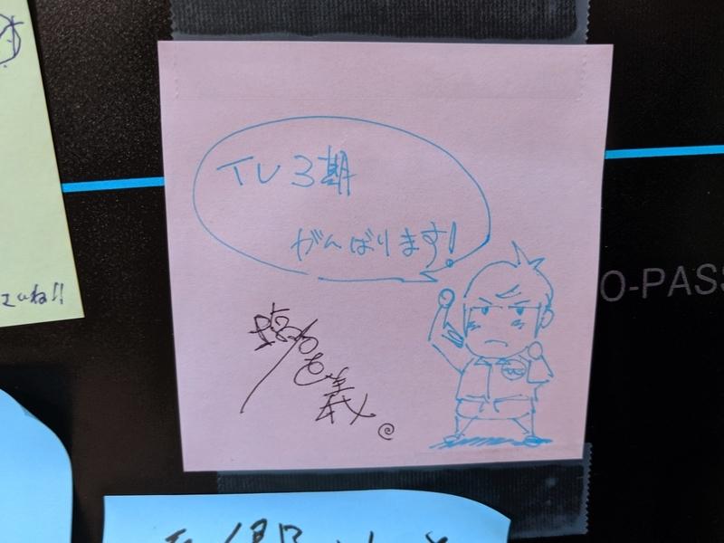 f:id:TsuruOtaku:20190616150010j:plain