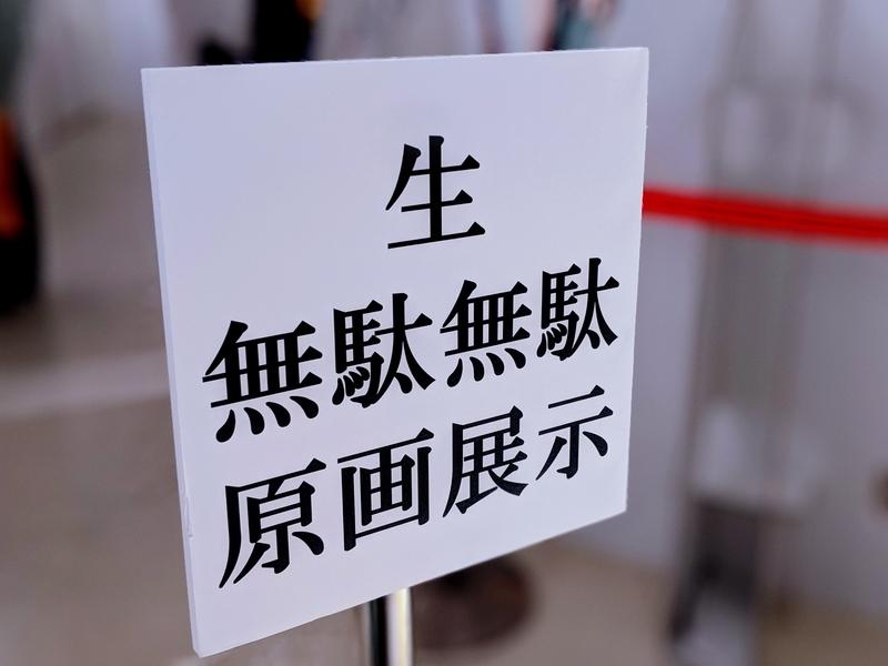 f:id:TsuruOtaku:20190810172313j:plain